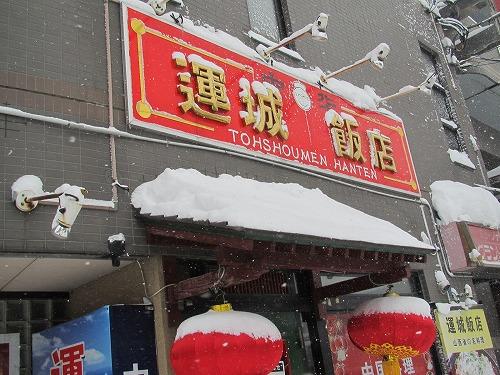 運城飯店⑥ (1)