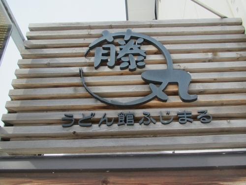 藤丸③ (1)