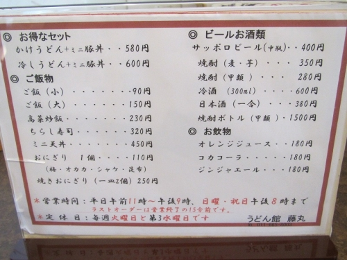 藤丸③ (3)