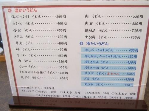 藤丸③ (2)
