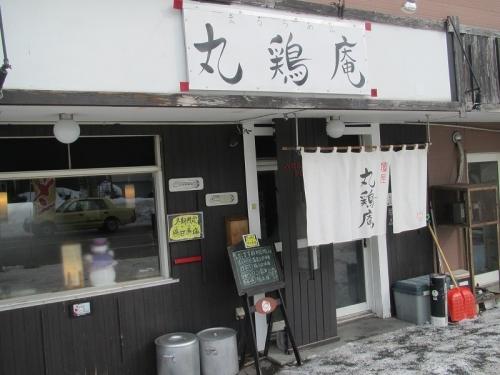 丸鶏庵⑤ (1)