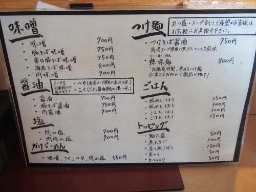 丸鶏庵⑤ (2)