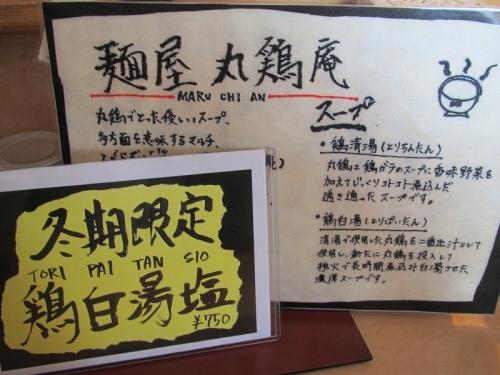 丸鶏庵⑤ (3)