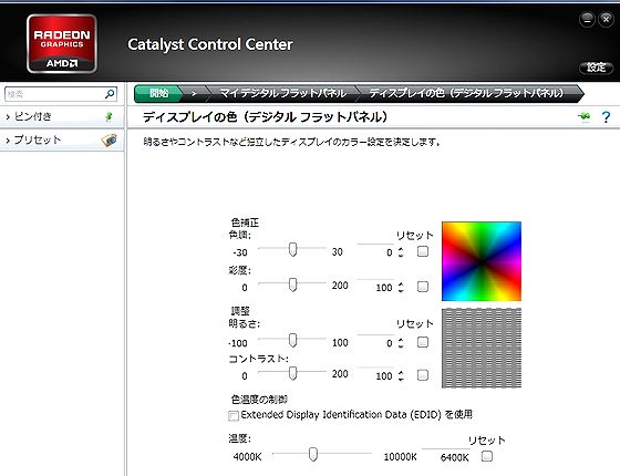 Catalyst_Color_property.jpg
