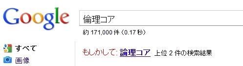 CoreName_Google.jpg