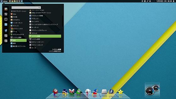 Fedora21_Cinnamon_desktop.jpg