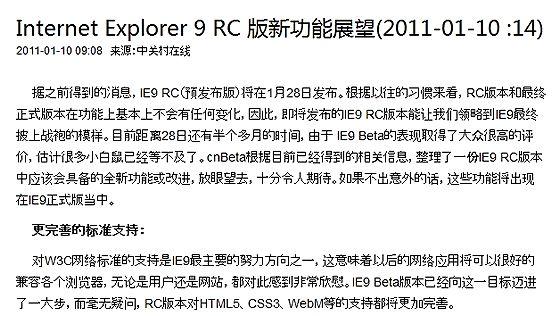 IE9RC_News.jpg