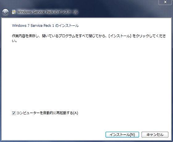 SP1_Install.jpg