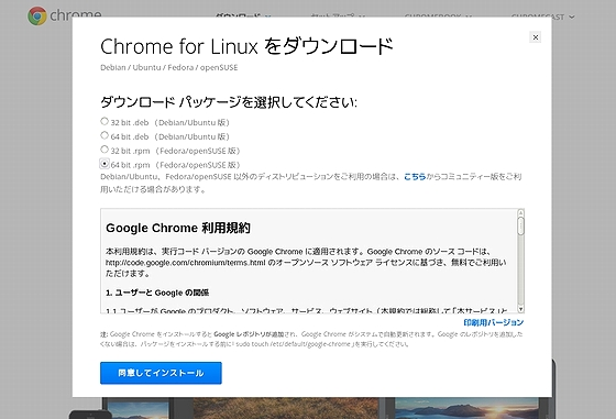 install_Google_Chrome.jpg