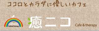癒ニコ-ロゴ
