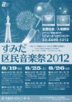 sumida_2012IMG_convert_20120806113740.jpg