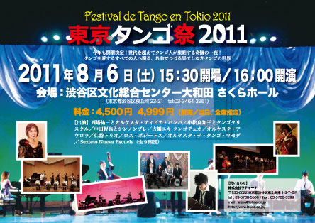 tangofes2011