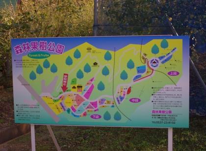 1124_2森林果樹公園_看板