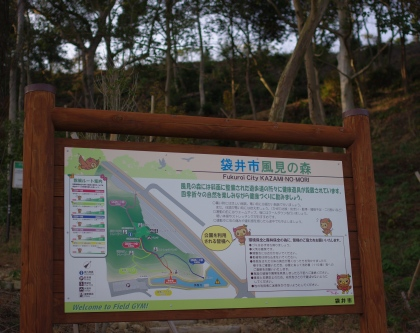 1124_13風見の森_看板