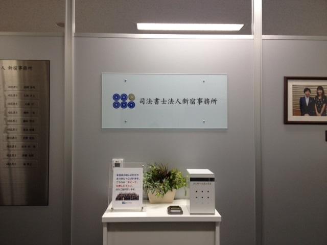 新宿事務所 エントランス