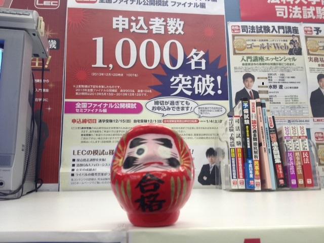 司法試験ファイナル模試1000名突破