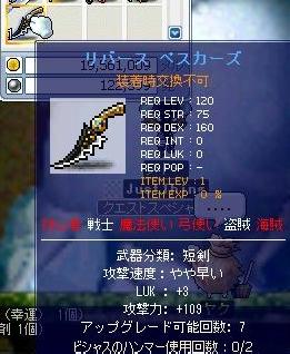 Maple100811_初ペスカ