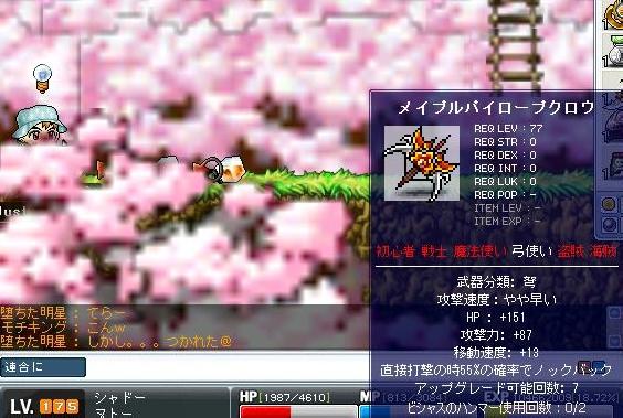 Maple100828_弩
