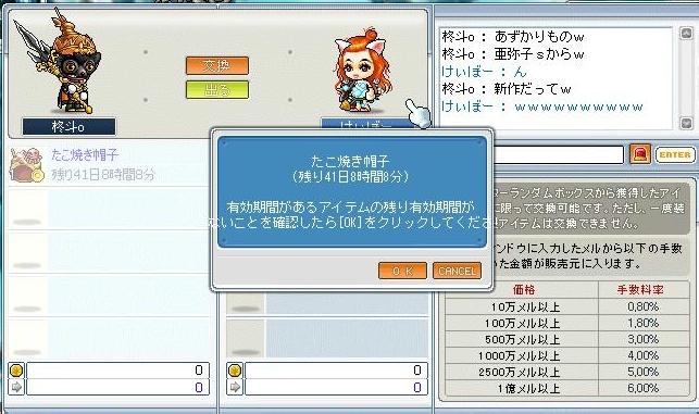 Maple100903_お使い