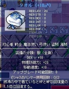 Maple100904_全身
