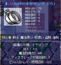 Maple100904_イヤ