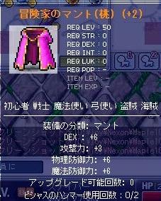 Maple100904_マント
