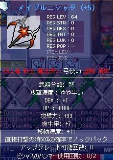 Maple100904_弩