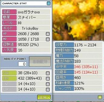 Maple100904_ステ