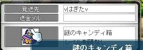 Maple110604_宅配2