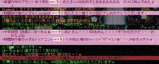 Maple110619_拡声器2