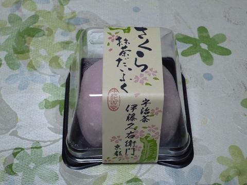 さくら抹茶大福3