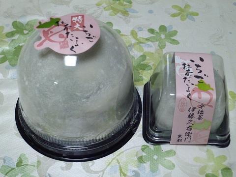 特大いちご抹茶大福3