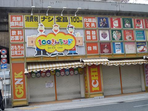 100きんランド吉野店閉店