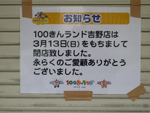 100きんランド吉野店閉店2