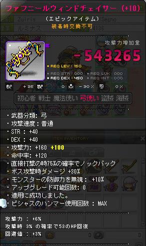 150ファフ弓10連