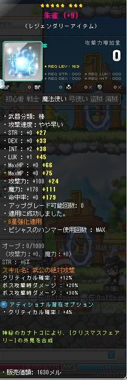 Maple131226_214626.jpg
