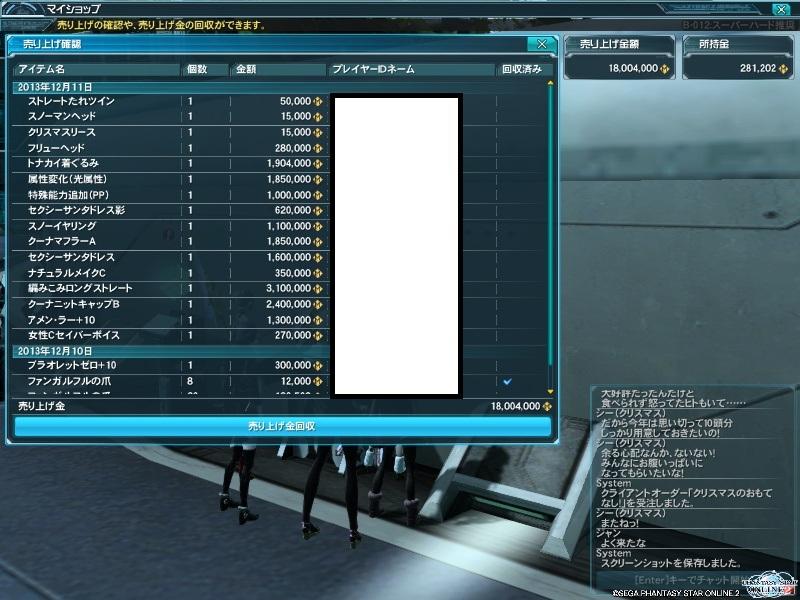 pso20131211_220514_005.jpg