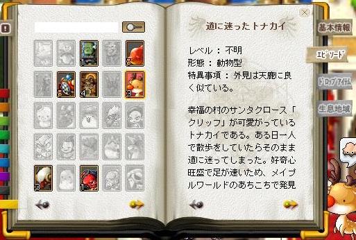 Maple101229_102010.jpg