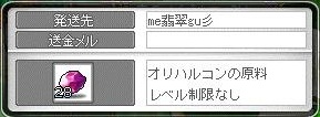 Maple110127_085909.jpg