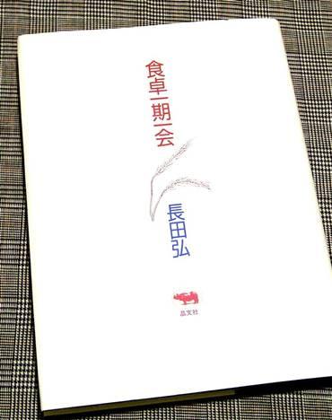 nagata_2.jpg