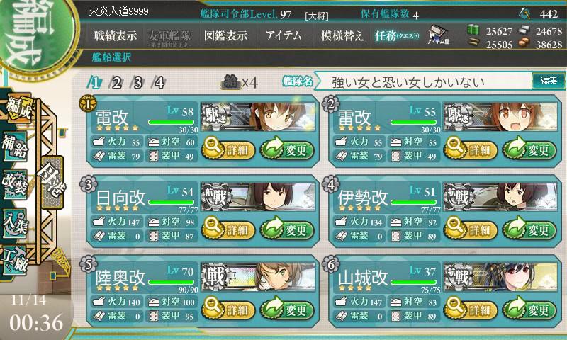 E-5-kantai-shien.jpg