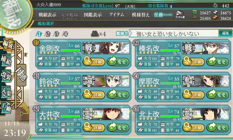 E-5-kantai2.jpg