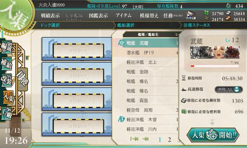 E-5-musashi-oogurai.jpg