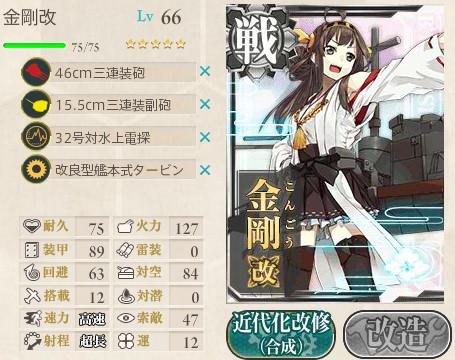 E-5-soubi-senkan.jpg