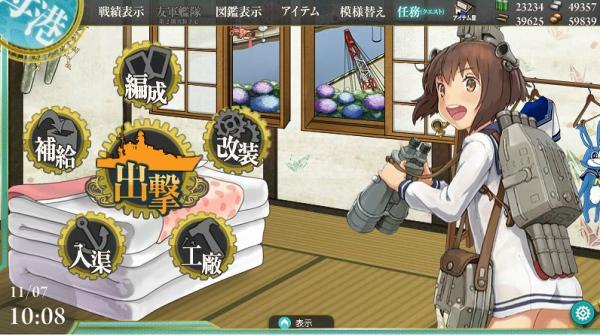 艦これ 武蔵を迎えに 7日目 状況開始