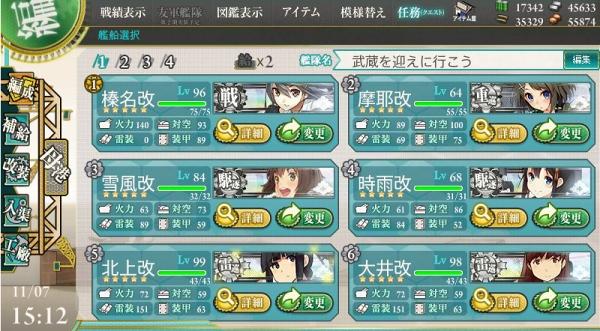 E-5 削り艦隊構成変更