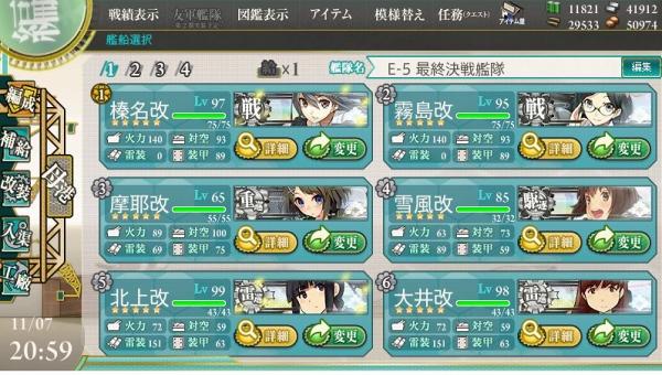 E-5 最終決戦艦隊 20131107
