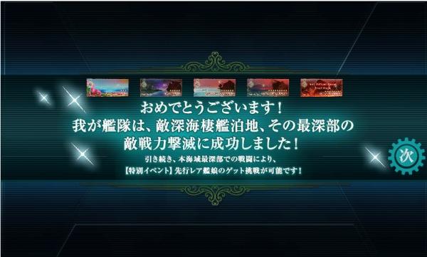 艦これ 武蔵 イベントクリア 20131107