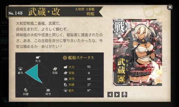 艦これ 戦艦 武蔵 改 図鑑