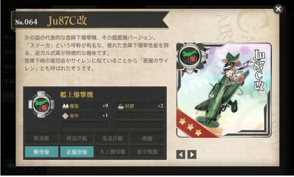 艦これ 艦上爆撃機 Ju87C改 図鑑